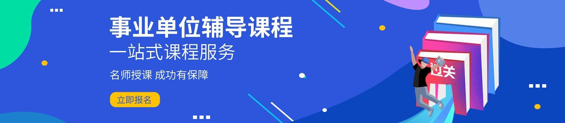 2019山东各地单招事业单位笔试课程